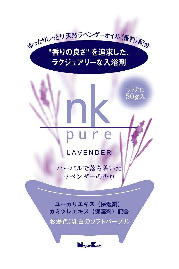 日本香堂 NKピュア 入浴剤 ラベンダー 50g