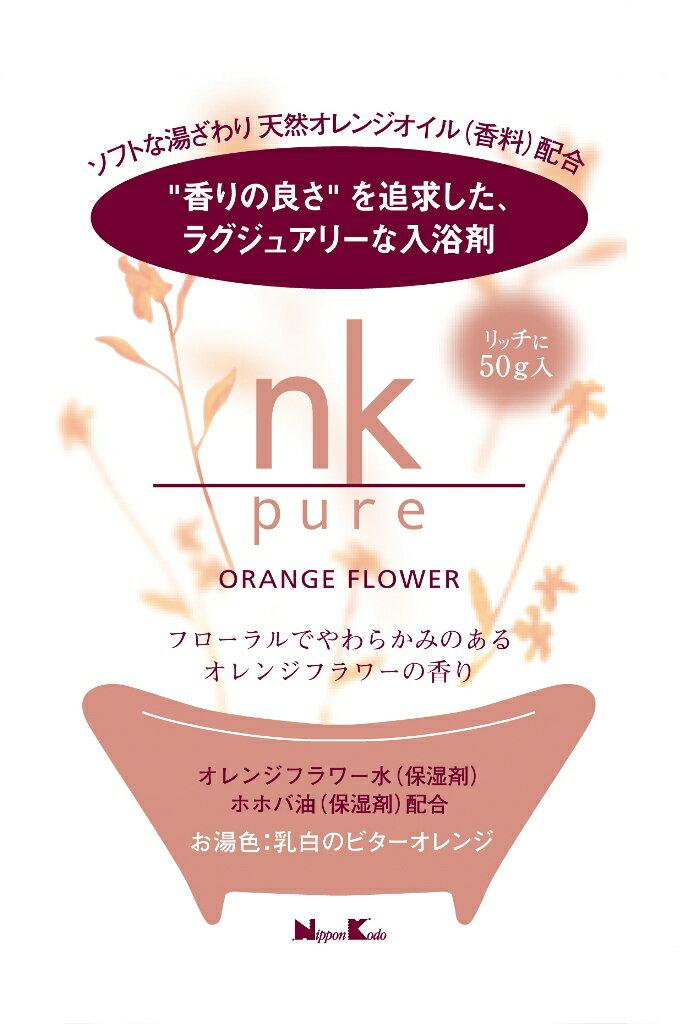 日本香堂 NKピュア 入浴剤 オレンジフラワー 50g