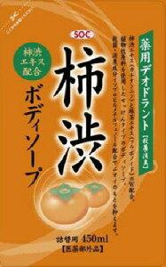 SOC 薬用柿渋ボディソープ 450ml 詰め替え用