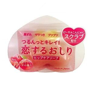 ペリカン石鹸 恋するおしり ヒップケアソープ 80g