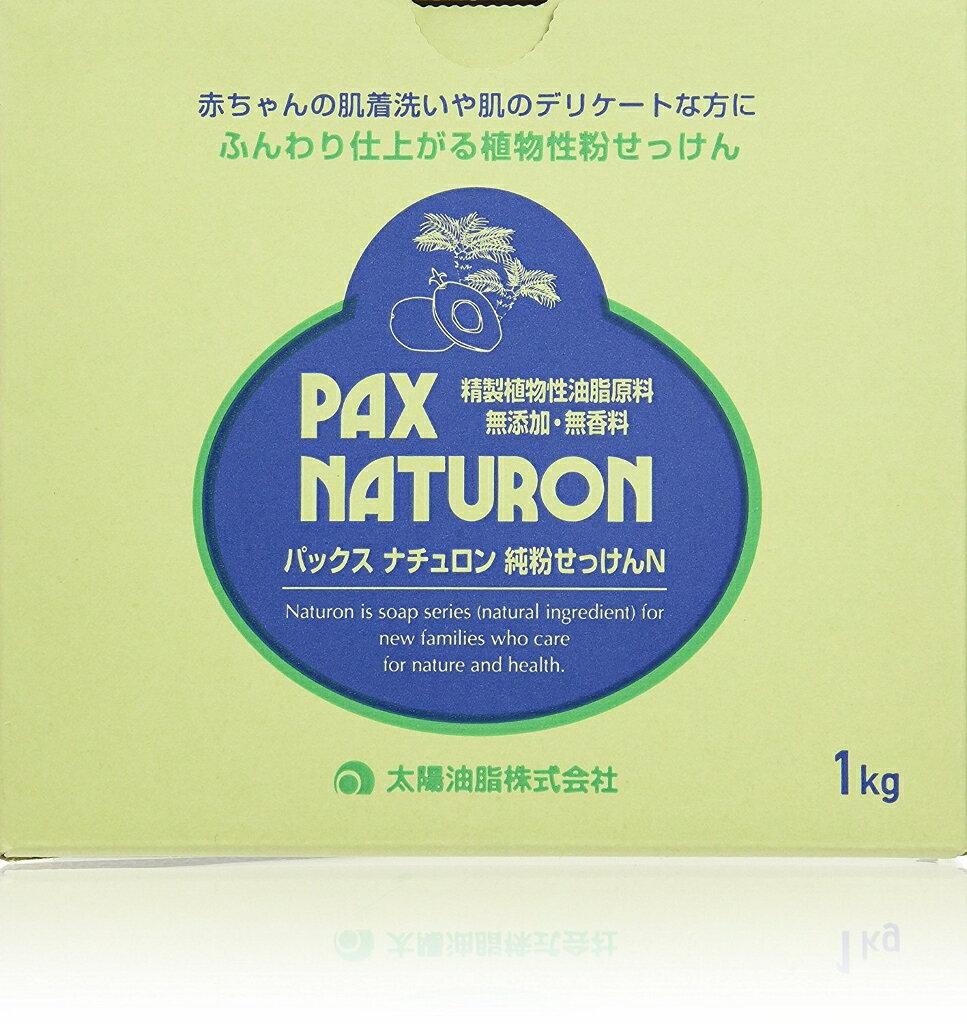 パックスナチュロン ナチュロン純粉石けんN 1kg