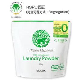 サラヤ HAPPY ELEPHANT 洗たくパウダー 720g