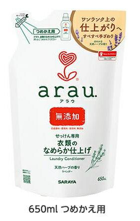 サラヤ arau.衣類のなめらか仕上げ 詰替650ml(名称変更)