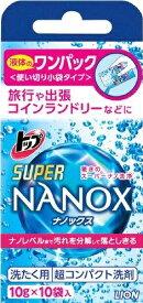 ライオン トップ スーパーNANOX(ナノックス) ワンパック 10g×10袋