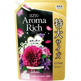 ライオン ソフラン アロマリッチ ジュリエット スイートフローラルアロマの香り 詰替用特大(1210mL)