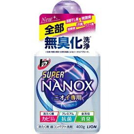 ライオン トップ スーパーナノックス ニオイ専用 洗濯洗剤 液体 本体(400g)