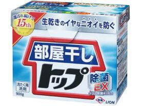 【送料無料(一部地域除く)】【1ケースまとめ買い8個】ライオン 部屋干しトップ 除菌EX 900g