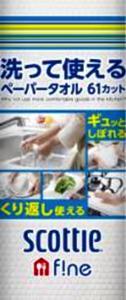 スコッティファイン 洗って使えるペーパータオル61カット 1ロール まとめ買い24本