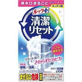 ライオン ルックプラス 清潔リセット 排水口まるごとクリーナー(2包入)