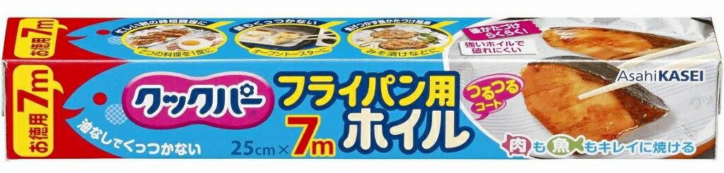 旭化成 クックパー フライパン用ホイル(25cm*7m)