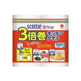 日本製紙クレシア スコッティ ファイン3倍巻キッチンタオル(150カット・2ロール)