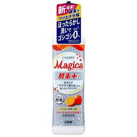 ライオン チャーミーマジカ 酵素プラス フルーティオレンジの香り 本体(220mL)
