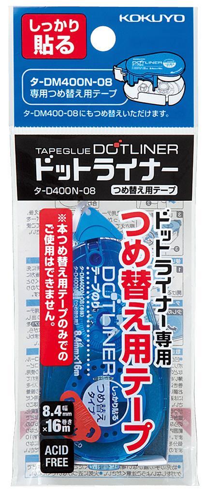 コクヨ テープのり<ドットライナー>(詰め替えテープ)強粘着 タ-D400N-08 まとめ買い10個
