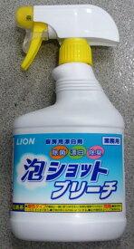 ライオンハイジーン 泡ショットブリーチ 520ml