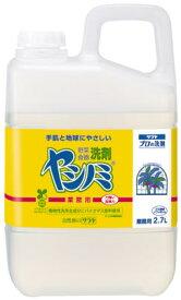 ヤシノミ洗剤 業務用 大容量2.7L