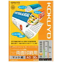 インクジェットプリンタ用紙<スーパーファイン>(両面印刷用)A3 KJ-M26A3-30
