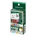コクヨ インクジェットプリンタ名刺用紙(両面印刷・普通紙) KJ-VE120W 120枚