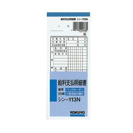 コクヨ BC複写給料支払明細書50組 品番:シン-113N