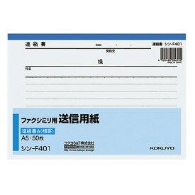 コクヨ ファクシミリ用送信用紙A5 50枚  品番:シン-F401