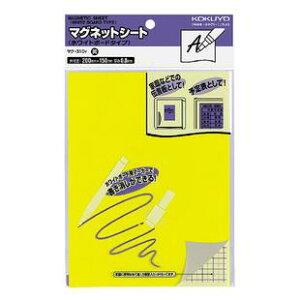 コクヨ マグネットシート(ホワイトボードタイプ) 【黄】マク-310Y 200x150