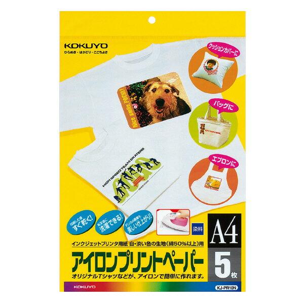 コクヨ IJP用紙(アイロンプリントペーパー)A45枚 KJ-PR10N