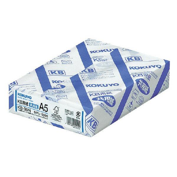 コクヨ KB用紙(共用紙)FSC認証64g/m2 A5 500枚 KB-30N