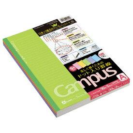コクヨ キャンパスノート(ドット入り罫線カラー表紙)5色パックA罫 ノ-3CATNX5
