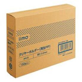 クリヤーホルダー(再生PP) A4 100枚 iimo EM-CHRA4-100