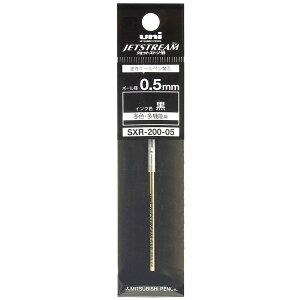 油性ボールペン替芯 SXR-200-05 [黒]