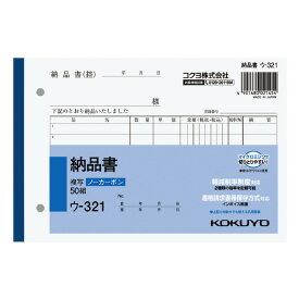 コクヨ NC複写簿ノーカーボン納品書B6ヨコ型7行50組 ウ-321