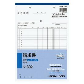 コクヨ 請求書(2枚複写)B5タテ型40組 ウ-302