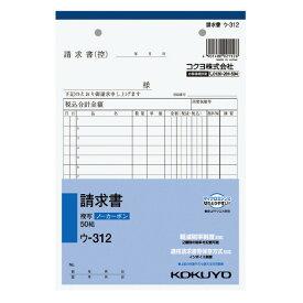 コクヨ 請求書(2枚複写)A5タテ型50組 ウ-312