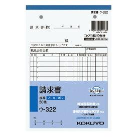 コクヨ 請求書(2枚複写)B6タテ型50組 ウ-322