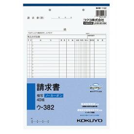 NC複写簿ノーカーボン請求書A4タテ型24行40組 コクヨ ウ-382