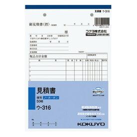 コクヨ 見積書(2枚複写)A5タテ型50組 ウ-316