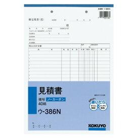 NC複写簿ノーカーボン見積書A4タテ型22行40組 コクヨ ウ-386