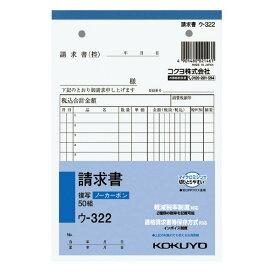 コクヨ 請求書(2枚複写)B6タテ型50組 ウ-322 まとめ買い10冊