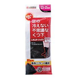 桐灰 足の冷えない不思議なくつ下 レギュラーソックス超薄手 ブラック 23-25cm
