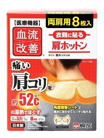 【送料無料】【1ケースまとめ買い16個】桐灰 血流改善 肩ホットンN 8枚入