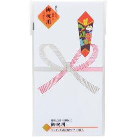 マルアイ 祝のし袋(万円型) ノ-110 10枚入