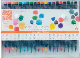 あかしや水彩毛筆 彩 20色セット