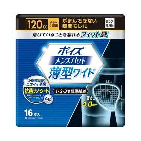 【送料無料・一部地域を除く】【1ケースまとめ買い12パック】日本製紙クレシア ポイズ メンズパッド 薄型ワイド 安心の中量用 120cc(16枚入)
