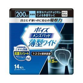 日本製紙クレシア ポイズ メンズパッド 薄型ワイド 多量用 200cc(14枚入)
