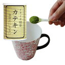 煎茶・日本茶カテキン 70g