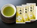 濃煎茶 大老月 100g×3袋セット 【レターパック代込み 同梱不可】