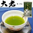 煎茶・日本茶・濃煎茶 大老 風