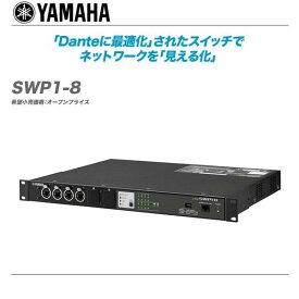 ヤマハ L2 スイッチ SWP1-8 【本州・四国・九州への配送料無料】