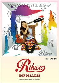 ギター弾き語り Rihwa 『BORDERLESS』