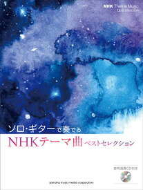 ソロ・ギターで奏でる NHKテーマ曲ベストセレクション 【参考演奏CD付】