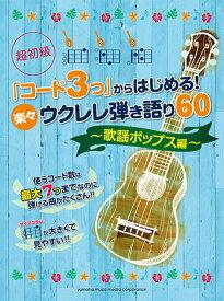 「コード3つ」からはじめる! 楽々ウクレレ弾き語り60 〜歌謡ポップス編〜
